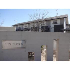 SUN FLEX・M外観写真