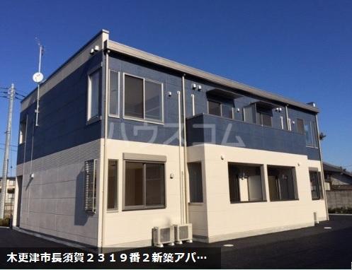 木更津市長須賀2319番2新築アパート外観写真