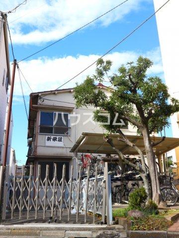 新栄荘外観写真